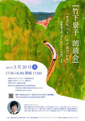 竹下景子さんによる朗読会開催のお知らせ